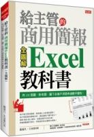 給主管的商用簡報 Excel教科書 (全圖解):用230張圖,對老闆、屬下及客戶清楚表達數字重點!
