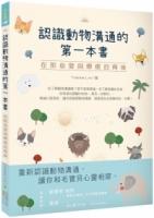 認識動物溝通的第一本書:在那些愛與療癒的背後