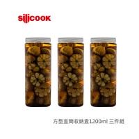 (Silicook)Korea Silicook Square Straight Storage Box 1200ml (three-piece set)