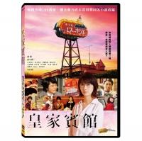(天馬行空)皇家賓館DVD