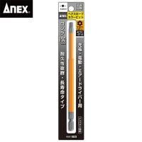 (ANEX)ANEX Color Star 150mm Screwdriver Bit (ACTX-2715)