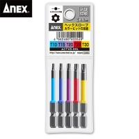 (ANEX)ANEX Color Star Screwdriver Bit Set (ACTX5-65L)