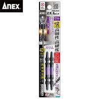 (ANEX)ANEX Black Dragon 65mm Screwdriver Bit (ABRS-2065)