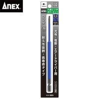 (ANEX)ANEX Color Hexagonal 150mm Screwdriver Bit (ACHX-2515)