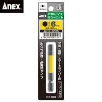 (ANEX)ANEX Color Hexagon 65mm Screwdriver Bit (ACHX-6065)