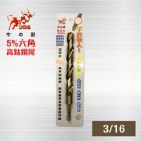 M35-CO one-piece hexagonal high cobalt drill tail【 5.0mm 3/16 】/Stainless steel drill tail/ Hexagonal cobalt drill tail drill tail for white iron