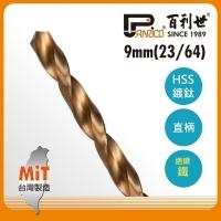 (Panrico)HSS Titanium Coated Straight Shank Drill Professional 9.0mm
