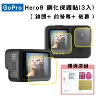 (ROWA)ROWA For GOPRO HERO9 toughened protective film