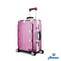 (Arowana)Arowana Royal Rhyme 20吋 Leather Handle Aluminum Frame Shock Absorber Wheel Travel Case/Luggage Box (Peach Red)