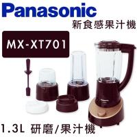 (panasonic)Panasonic International Brand 1.3L Grinding/Juicer MX-XT701