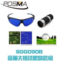 (POSMA)POSMA golf ball picking glasses set SGG090B