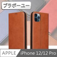 (百寶屋)???一? iPhone12/12 Pro flip magnetic clamshell card holster case (brown)