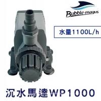 Bubble-magus 馬達 WP1000