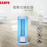 (sampo)SAMPO 10W electric mosquito trap ML-PL10Y