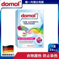 【德國domol】神奇彩色衣物防染魔布 24片/盒