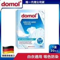 【德國domol】神奇白色衣物防染魔布 20片/盒