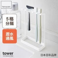 (YAMAZAKI)Japan【YAMAZAKI】tower minimalist vertical toothbrush holder (white)