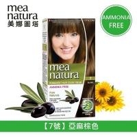 【mea natura 美娜圖塔】植萃橄欖染髮劑7號-亞麻棕色-60G+60G ( 無味不刺激.不含阿摩尼亞)
