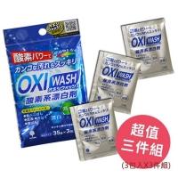 K-7110 OXI 酸素系漂白劑35GX3包(3入組)
