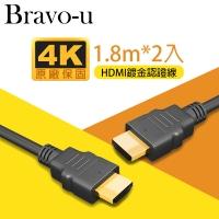 (Bravo-u)Bravo-u HDMI to HDMI certified 4K high-definition video and audio transmission cable (1.8m/2 input)