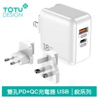 【TOTU】雙孔PD/Lightning/Type-C/iPhone充電器充電頭快充頭閃充頭 USB QC 銳系列 白色