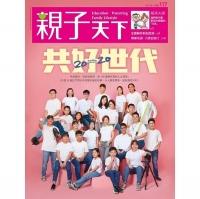 (親子天下)親子天下_第117期_3.4月號雙月刊_2020