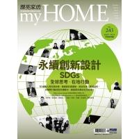 漂亮家居 my HOME_第243期