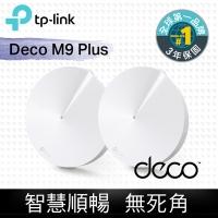 TP-Link Deco M9 Plus Mesh 三頻智慧無線網路wifi分享系統網狀路由器(2入)
