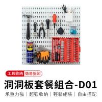 (御皇居)[Royal Palace] Tool Storage-Hole Board Package Combination-D01 (Hardware Tool Storage Rack)