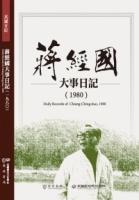 蔣經國大事日記(1980)