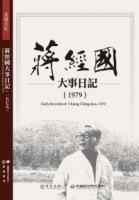 蔣經國大事日記(1979)