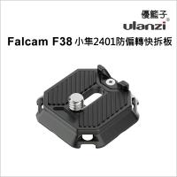 (ulanzi)[ulanzi] Excellent basket Falcam F38 small falcon 2401 anti-deflection quick release plate