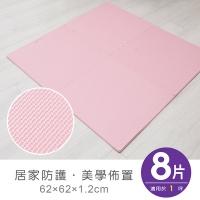 舒芙蕾素面62CM大巧拼地墊(附邊條)(8片)-淺粉色