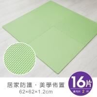 舒芙蕾素面62CM大巧拼地墊(附邊條)(16片)-果綠色