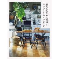 舒適居家工作空間佈置實例集