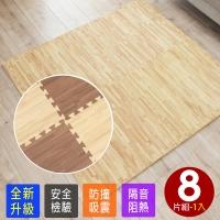 仿實木質感拼花淺木紋大巧拼地墊-附贈邊條(8片裝-適用1坪)