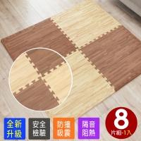 仿實木質感拼花深淺木紋大巧拼地墊-附贈邊條(8片裝-適用1坪)