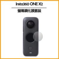 Insta360 ONE X 2 螢幕鋼化膜套裝