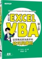 第一次學Excel VBA就上手:從菜鳥成長為高手的技巧與鐵則