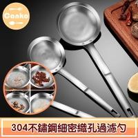 Canko康扣 304不鏽鋼細密織孔濾油勺/火鍋勺/油炸過濾勺