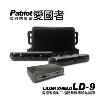 愛國者 變頻二極體無線傳輸防護罩 (LD-9)