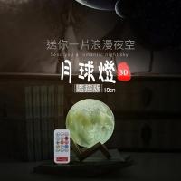 18cm遙控月球燈