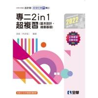 (全華)升科大四技‧設計群統測任意門:專二2in1超複習(2022最新版)