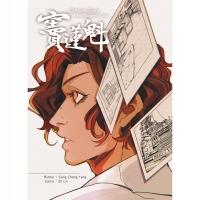 (木蘭文化)Dorian Gray:A New Taiwanese Comic 竇蓮魁(英文版)