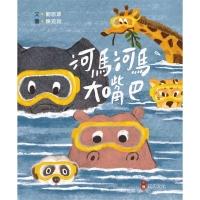 河馬河馬大嘴巴(精裝) (General Knowledge Book in Mandarin Chinese)