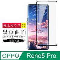 AGC OPPO RENO5PRO 保護貼 日本玻璃 黑框透明