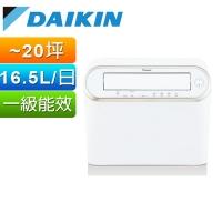(daikin)DAIKIN 16.5L Powerful Dry Clothes Dehumidifier JP33ASCT-W