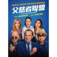 (采昌)父愁者聯盟 DVD