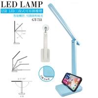 【GLITTER 宇堂科技】GT-733 USB LED三段式可吊掛檯燈-藍
