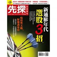 先探投資週刊_第2144期